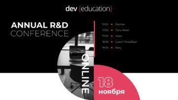 Как прошла ежегодная конференция R&D