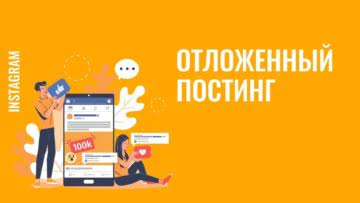Программы и сервисы для отложенного постинга в «Инстаграм»