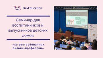 Совместный семинар DevEducation и Enigma EdTech «10 востребованных онлайн-профессий»