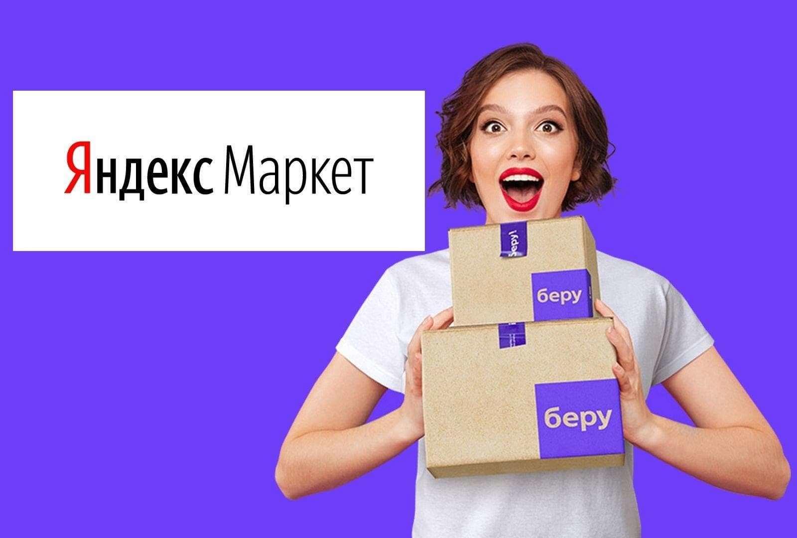 Специалисты Яндекс.Маркет разработали новую функцию с дополненной реальностью